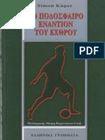Simon Kuper Το Ποδόσφαιρο Εναντίον Του Εχθρού 1999