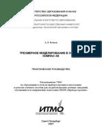 Бочков А.Л.Трехмерное моделирование в системе Компас-3D 2007.pdf