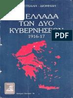 Πετσάλης-Διομήδης, Η Ελλάδα Των Δύο Κυβερνήσεων 1916-17