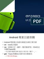 Android 應用程式開發 lesson2.pdf