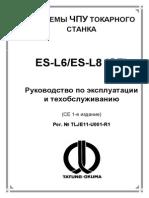 Системы Чпу Токарного Станка Es-l6 Es-l8 (Ce) Руководство По Эксплуатации и Техобслуживанию
