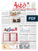 Alroya Newspaper 02-07-2014