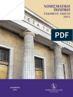 Ενδιάμεση Νομισματική Έκθεση Της ΤτΕ 2013
