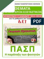 Θέματα Χειμερινού 2013-14