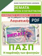 Παλιά Θέματα Λογιστικής Χειμερινού 2012-2013.1