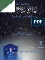 في إصلاح البيوت -4.pdf