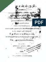 ParasaraSmruthi Text