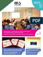 ,,სიდას ნიუსლეთერი - ივნისი, 2014_CiDA Newsletter - JUne, 2014