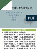 179351113-Presentation1-pptx