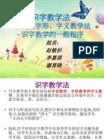 识字教学法.pptx