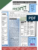 Hakhokhma Vol - 29 (28.11.2009)