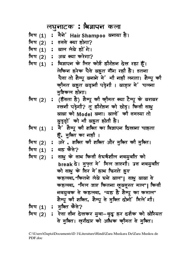 Two Comedy Skits in Hindi: Vigyapan Kala I.E. Art of Advertising