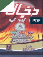 Dajjal Kon Kahan Kab- Part 1-Bookspk.net