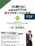 今さら聞けないAndroidアプリの基本プロモーション方法.pdf