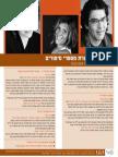 סדנאות להכשרת מספרי סיפורים 2015-2014