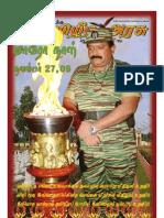 Tamil Arasu 5 (Maaveerar Day 2009 special edition)