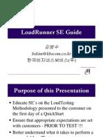 Loadrunner_Guide