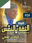 الثقة بالنفس . د إبراهيم الفقى