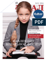 katalog_scho