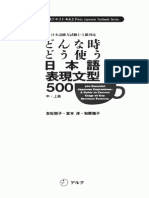 500 Essential Japanese Expressions