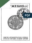 Sluzbenik srpski