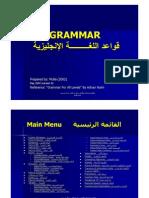 قواعد اللغة الأنكليزية باللغة العربي