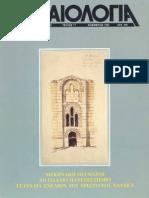 Αρχαιολογία Τεύχος 17 Http Www Projethomere Com