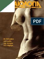 Αρχαιολογία Τεύχος 21 Http Www Projethomere Com