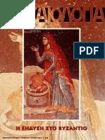 Αρχαιολογία Τεύχος 83 Http Www Projethomere Com