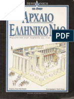 Περιπλάνηση σε έναν Αρχαίο Ελληνικό Ναό-http://www.projethomere.com