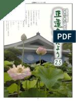 正蓮寺だより25号PDF.pdf