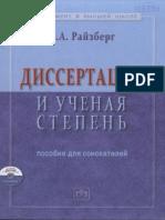 Райзберг Б.А.  Диссертация и ученая степень.pdf