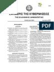 ΦΕΚ 1435-4-6-2014