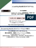 Japan E-Learning Awards 2014