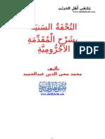 السنية شرح المقدمة الآجرومية لمحمد محيى الدين عبدالحميد