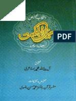 Meezan Ul Hikmat Vol 3