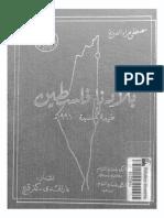 مصطفى مراد الدباغ..بلادنا فلسطين..الجزء الاول..القسم الاول