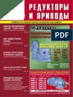 Reduktor&PrivodUA_N1