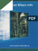 Islamer Itihash Dorshon-Mawlana Md Abdur Rohim
