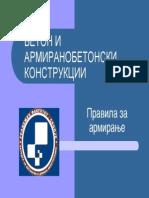 03 1 Pravila Za Armiranje Tovari Pozicioniranje