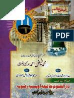 Faiz e Alam July 2014