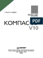 КОМПАС-3D V10 на 100 %.pdf