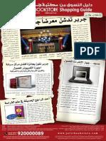 8f160c9dc Documents Similar To Jarir Shop Guide End of Year Ksa