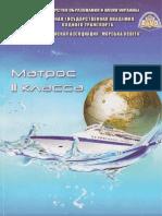 Матрос II Класса