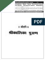 001 Kalika Puran Hindi