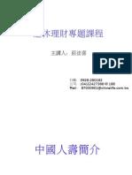 退休理財專題課程(金如意)