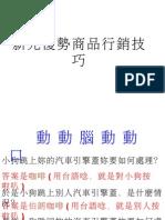 新光優勢商品行銷技巧(97.12.12)