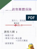 企福部教育訓練-團保(簡報檔)