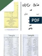 Naghma-e-Dil