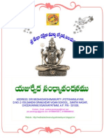 Sandhyavandanam Vidhaanam Telugu (సంధ్యావందనం)
